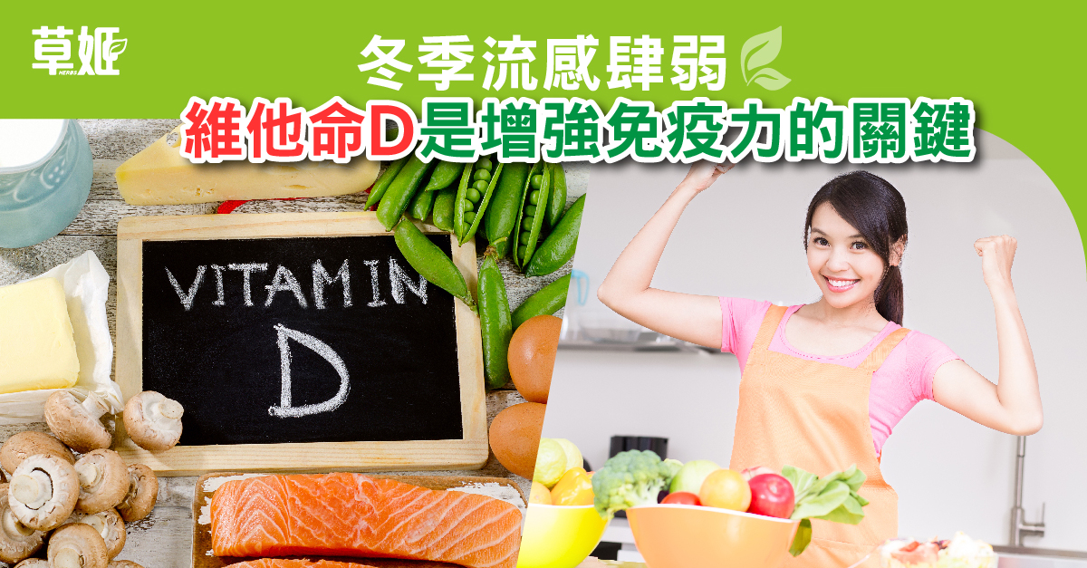 Herbs_LinkFeed_維他命D-01